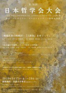 日本哲学会大会